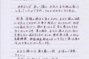 骨髄移植 患者 手紙 ハナムラ・ヒロユキ