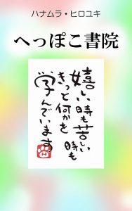へっぽこ 書 ハナムラ・ヒロユキ